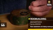 Часть 48. Как заменить вставку кольца. Rodbuilding с Дмитрием Ганеевым