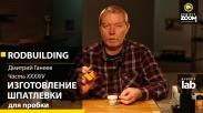 Изготовление шпатлевки для пробки. Rodbuilding с Дмитрием Ганеевым. Часть 44