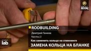 Часть 51. Как заменить кольцо на спиннинге. Замена кольца на бланке